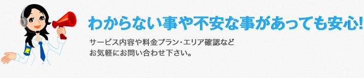 株式会社プライオリティ/web/お問い合わせ/サービス