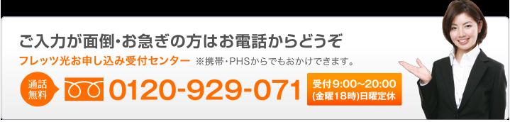 株式会社プライオリティ/web/お問い合わせ/フレッツ光